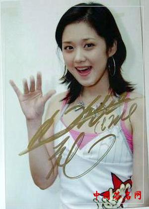 张拉娜_名人笔迹--张拉娜签名题字欣赏 - 中国签名网